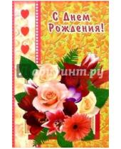 Картинка к книге Стезя - 6Т-002/День рождения/открытка-вырубка
