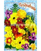 Картинка к книге Стезя - 6Т-007/Поздравляем/открытка-вырубка