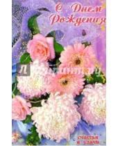 Картинка к книге Стезя - 6Т-006/День рождения/открытка-вырубка