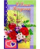 Картинка к книге Стезя - 6Т-001/День рождения/открытка-вырубка