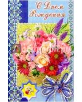 Картинка к книге Стезя - 6Т-009/День рождения/открытка-вырубка