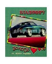 Картинка к книге Стезя - 12К-007/Владимиру/открытка двойная