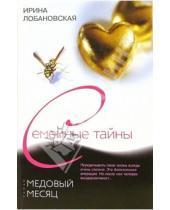 Картинка к книге Игоревна Ирина Лобановская - Медовый месяц