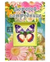 Картинка к книге Стезя - 3Т-014/Дорогой сотруднице/открытка вырубка двойная