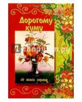 Картинка к книге Стезя - 3Т-011/Дорогому куму/открытка вырубка двойная