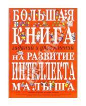 Картинка к книге Евгеньевна Инна Светлова - Большая книга заданий и упражнений на развитие  интеллекта малыша