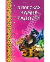 Картинка к книге Олегович Юрий Липовский - В поисках камня радости