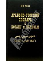 Картинка к книге Мир Ислама - Арабско - русский словарь к Корану и хадисам