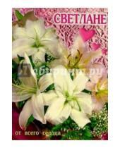 Картинка к книге Стезя - 12К-056/Светлане/открытка двойная