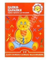 Картинка к книге Владимировна Ирина Мальцева - Цапки-царапки: Первые прописи. Для детей 2-4 лет