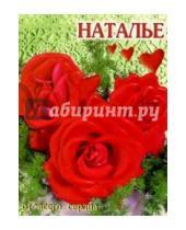 Картинка к книге Стезя - 12К-054/Наталье/открытка двойная