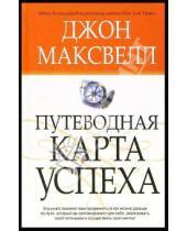 Картинка к книге Джон Максвелл - Путеводная карта успеха