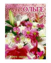 Картинка к книге Стезя - 12К-055/Ольге/открытка двойная