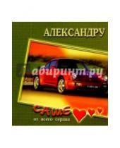 Картинка к книге Стезя - 12К-004/Александру/открытка двойная