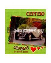 Картинка к книге Стезя - 12К-005/Сергею/открытка двойная