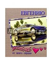 Картинка к книге Стезя - 12К-003/Евгению/открытка двойная
