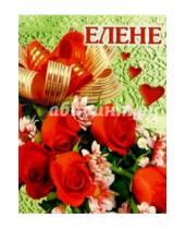 Картинка к книге Стезя - 12К-050/Елене/открытка двойная