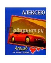 Картинка к книге Стезя - 12К-001/Алексею/открытка двойная