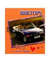 Картинка к книге Стезя - 12К-015/Виктору/открытка двойная