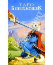 Картинка к книге Карты Таро - Таро Белых Кошек