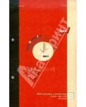 Картинка к книге Unipap - Блокнот с перфорацией  А5 80 листов 148Х230 (UR-0406)