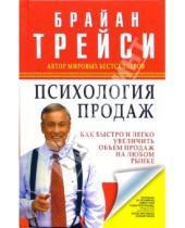 Картинка к книге Брайан Трейси - Психология продаж