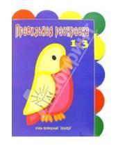 Картинка к книге Первые раскраски (1-3 года) - Животные 1-3 года