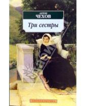 Картинка к книге Павлович Антон Чехов - Три сестры