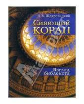 Картинка к книге Владимирович Дмитрий Щедровицкий - Сияющий Коран. Взгляд библеиста