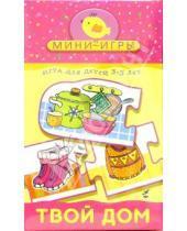 Картинка к книге Мини-игры - Мини-игры: Твой дом