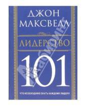 Картинка к книге Джон Максвелл - Лидерство 101. Что необходимо знать каждому лидеру