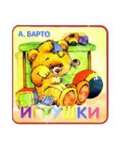 Картинка к книге Львовна Агния Барто - Книжки-пышки. Игрушки