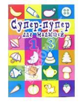 Картинка к книге Раскраски, которые учат - Супер-пупер для малышей от 1 до 3