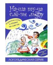 Картинка к книге Светлана Сущевская - На-ша туча сле-зы льет.