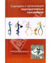 Картинка к книге Святославовна Вероника Мороз - Сценарии и организация корпоративных праздников