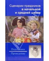 Картинка к книге Брониславовна Наталья Шешко - Сценарии праздников в начальной и средней школе