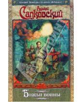 Картинка к книге Анджей Сапковский - Божьи воины: фантастический роман