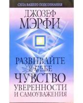 Картинка к книге Джозеф Мэрфи - Развивайте в себе чувство уверенности и самоуважения