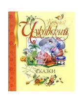 Картинка к книге Иванович Корней Чуковский - Сказки