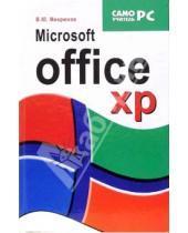 Картинка к книге Юрьевич Василий Микрюков - Microsoft Office XP