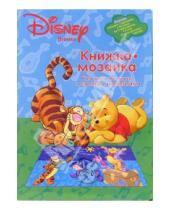 Картинка к книге Большая мозаика и книжка с наклейками - Винни и его друзья