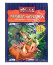 Картинка к книге Большая мозаика и книжка с наклейками - Король Лев