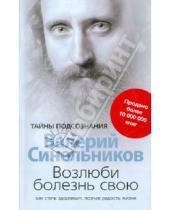 Картинка к книге Владимирович Валерий Синельников - Возлюби болезнь свою. Как стать здоровым, познав радость жизни
