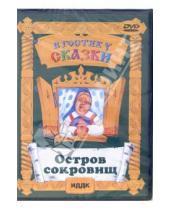 Картинка к книге Владимир Вайншток - Остров сокровищ (DVD)