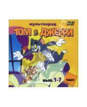 Картинка к книге Джозеф Барбера Уильям, Ханна - Сборник «Том и Джерри». 7 в 1 (DVD)
