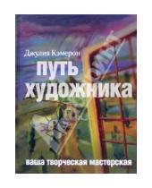 Картинка к книге Джулия Кэмерон - Путь художника. Ваша творческая мастерская