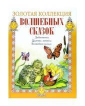 Картинка к книге Золотая коллекция волшебных сказок - Дюймовочка. Царевна-лягушка. Волшебное кольцо (+CD)