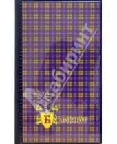 Картинка к книге Блокноты и тетради - Блокнот А5 120 листов Шотландка (21514)
