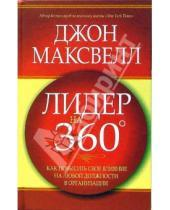 Картинка к книге Джон Максвелл - Лидер на 360