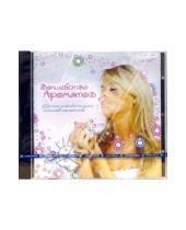 Картинка к книге Новый диск - Волшебство ароматов